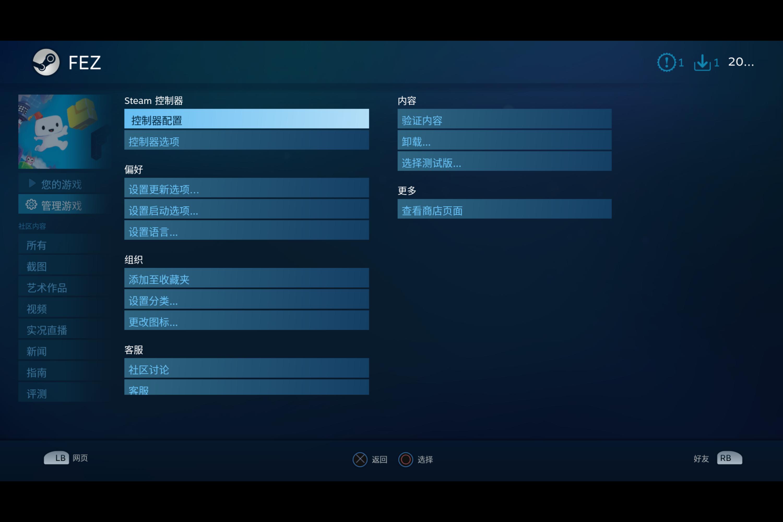 游戏对应的控制器设置的位置