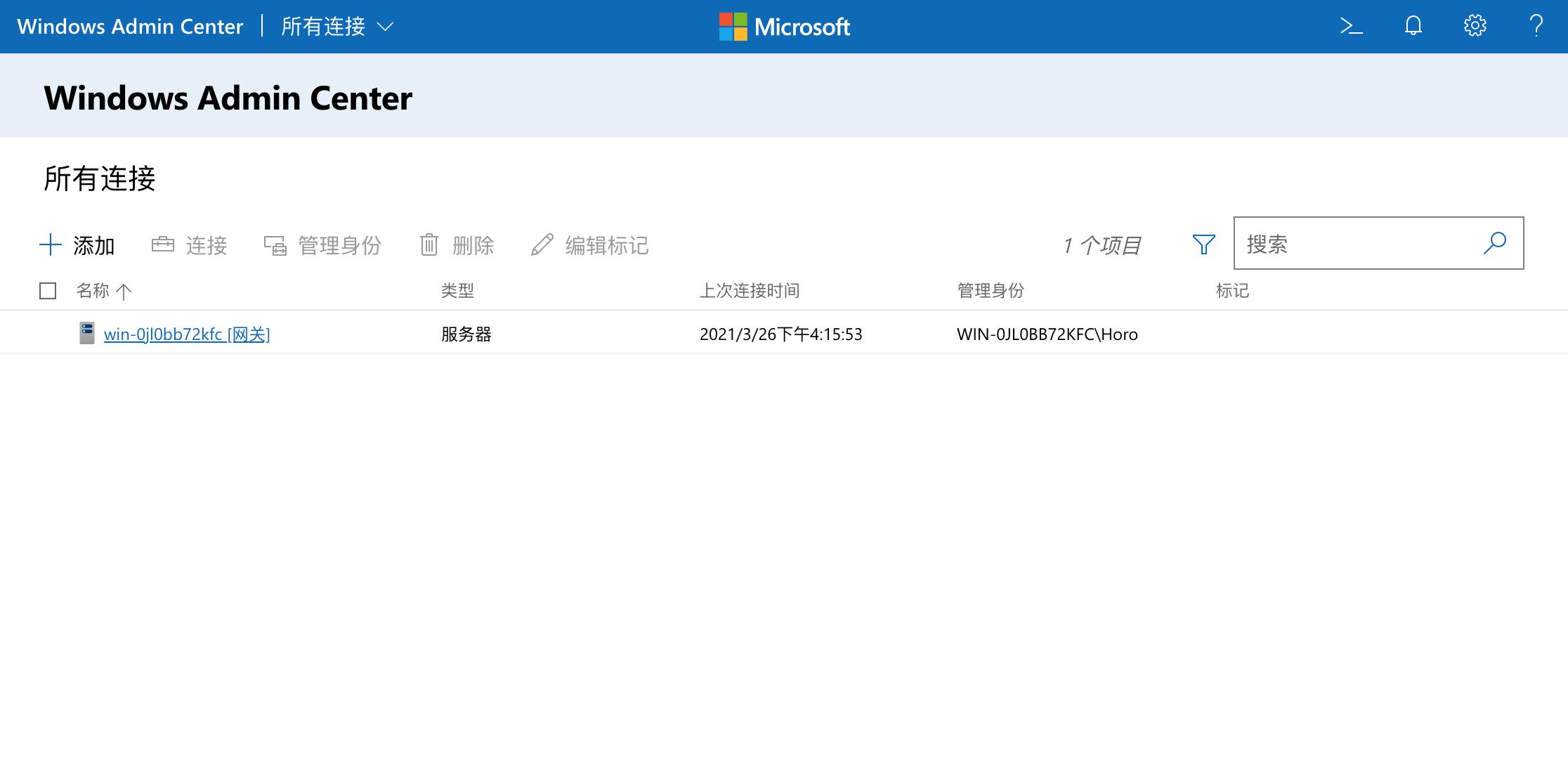 Windows Admin Center 的主界面