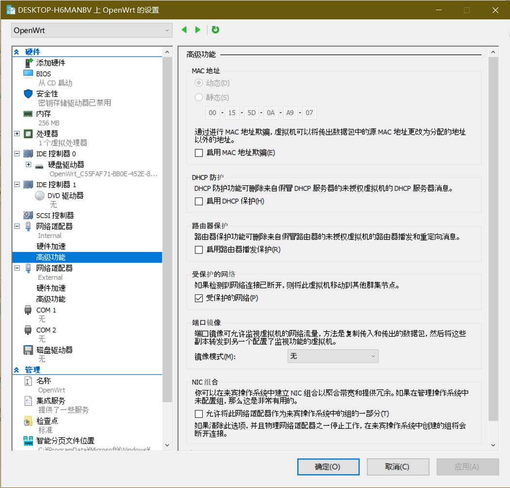 在网络适配器的高级功能选项里查看虚拟网卡的 MAC 地址
