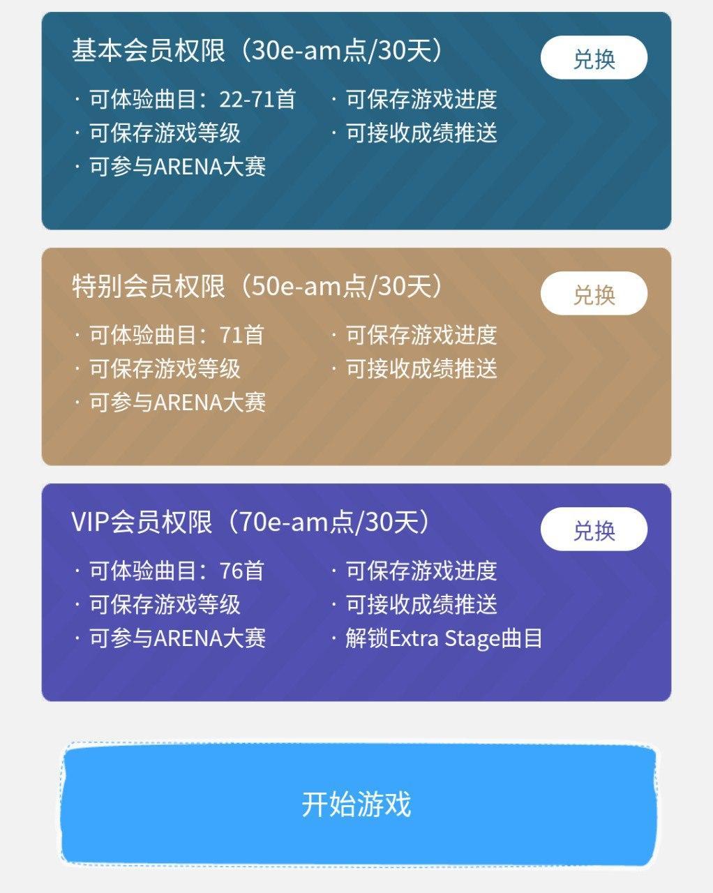 中国专用 e-amusement 的会员价格