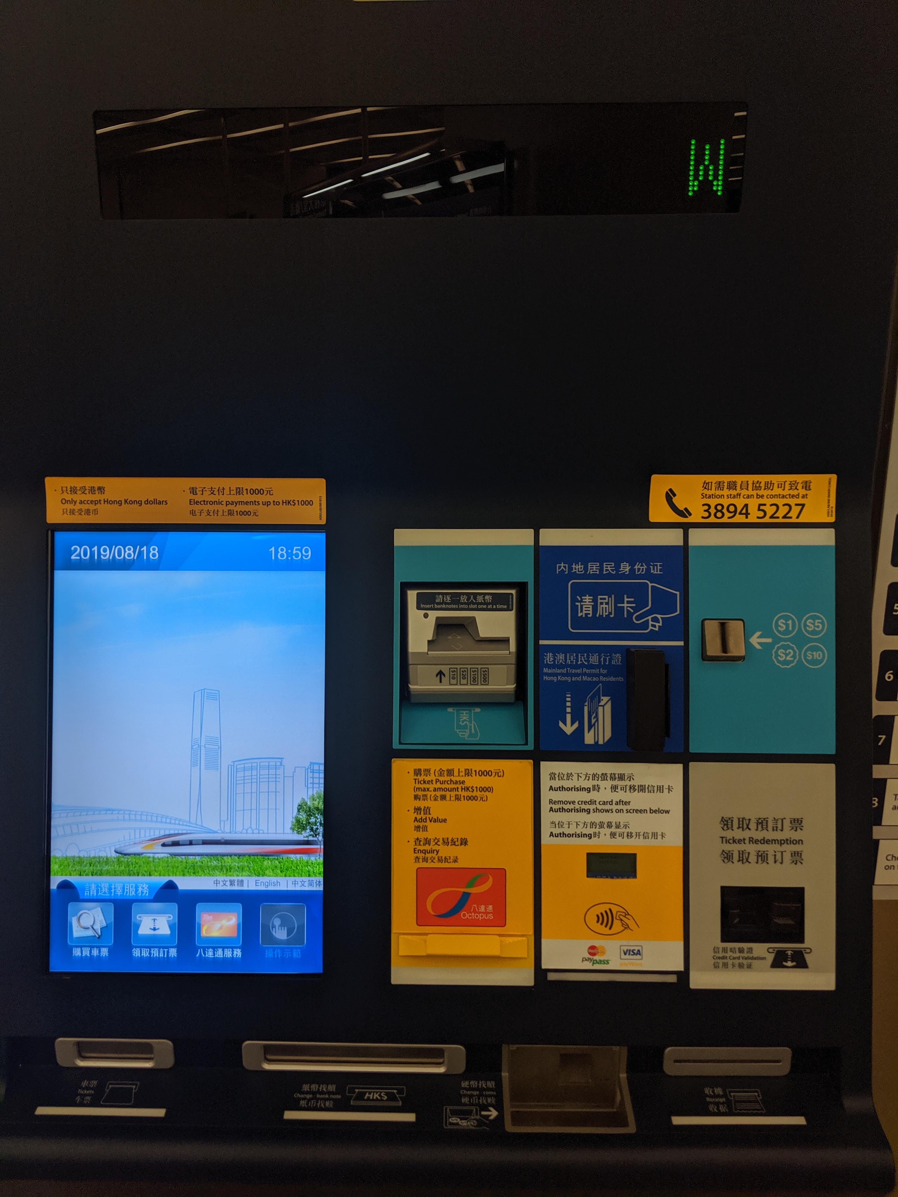 香港西九龙站的高速铁路售票机